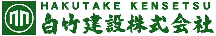 白竹建設-碧南市|自由設計の注文住宅・デザイン住宅専門(新築・リフォーム)|愛知県碧南市の(はくたけ)は西三河の新築・リフォーム・高級住宅・注文住宅専門。ASJ加盟店。建築家と創る家づくりをサポートします。(碧南・安城・西尾・刈谷・高浜・知立・岡崎)